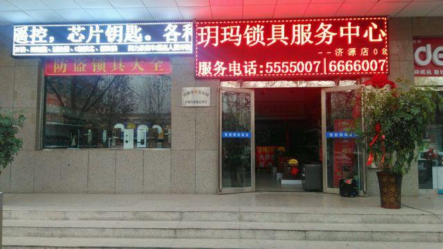 玥玛锁具服务中心