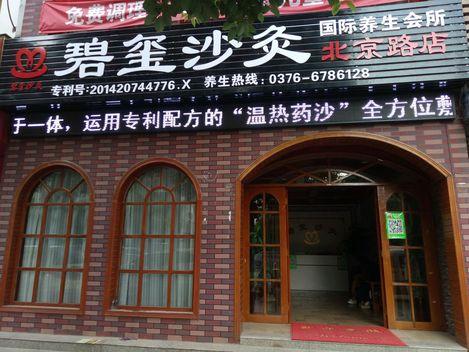 碧玺沙灸(北京路店)