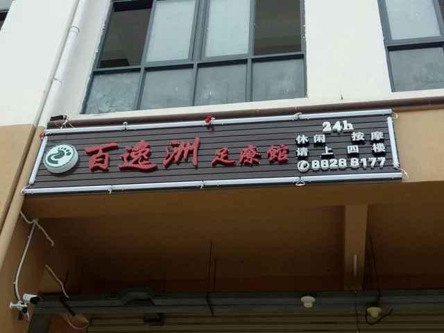 百逸洲足疗馆(吉阳鸿港路店)
