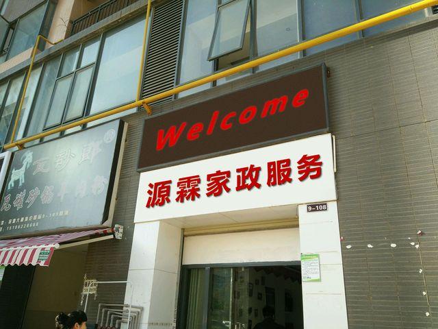 源霖家政服务