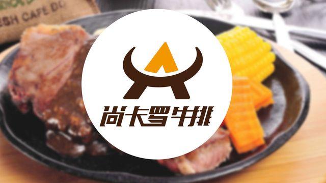 尚卡罗牛排(集源店)
