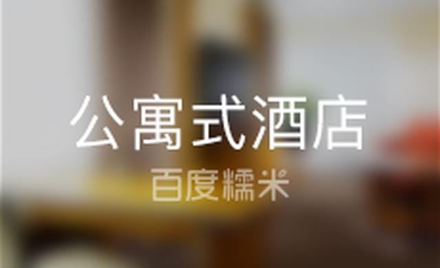 优帕克酒店服务式公寓(电影华苑店)