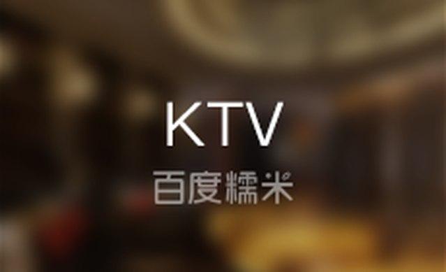 威美斯KTV(信通店)