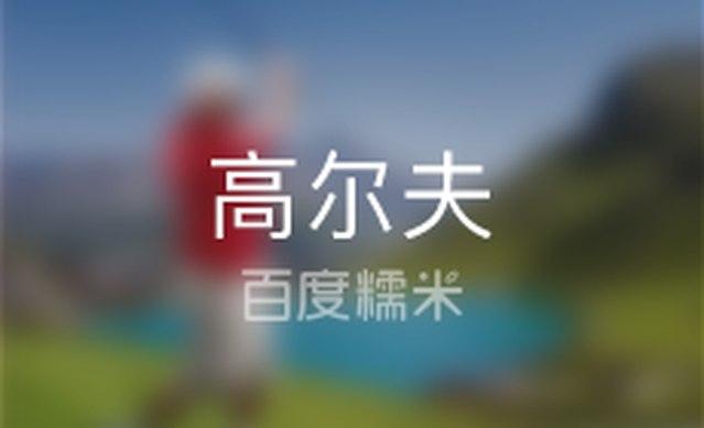 金鸡湖高尔夫俱乐部(金鸡湖畔机场店)