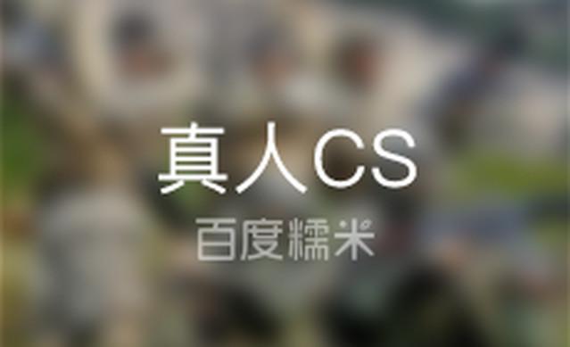 合众真人cs(共青森林店)