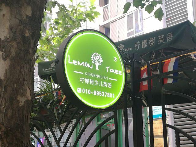 柠檬树英语(京贸国际城店)