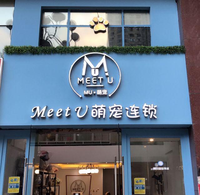 MU萌宠总店