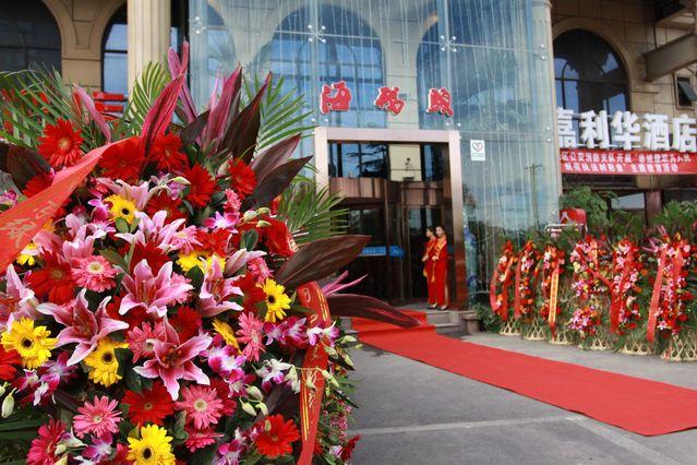福泉海码头(北京店)