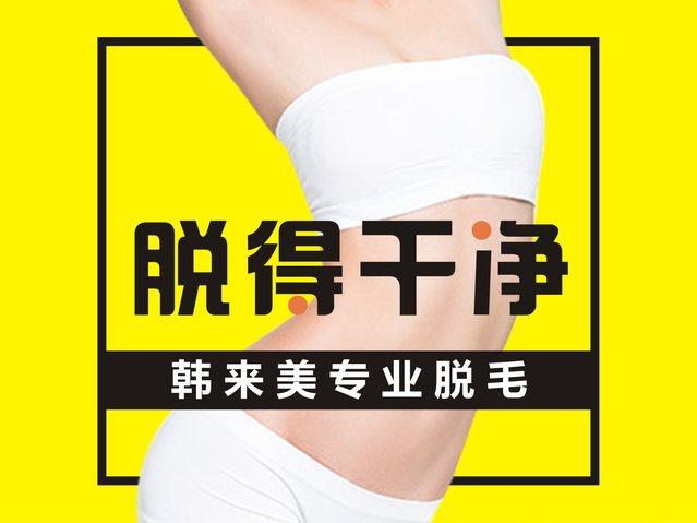 韩来美专业脱毛连锁(福田店)