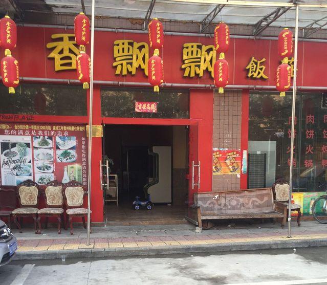 香飘飘饭庄