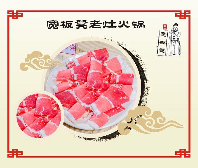 宽板凳老灶火锅(苹果园店)