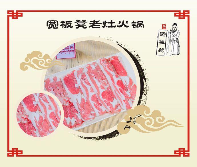 宽板凳老灶火锅(簋街店)