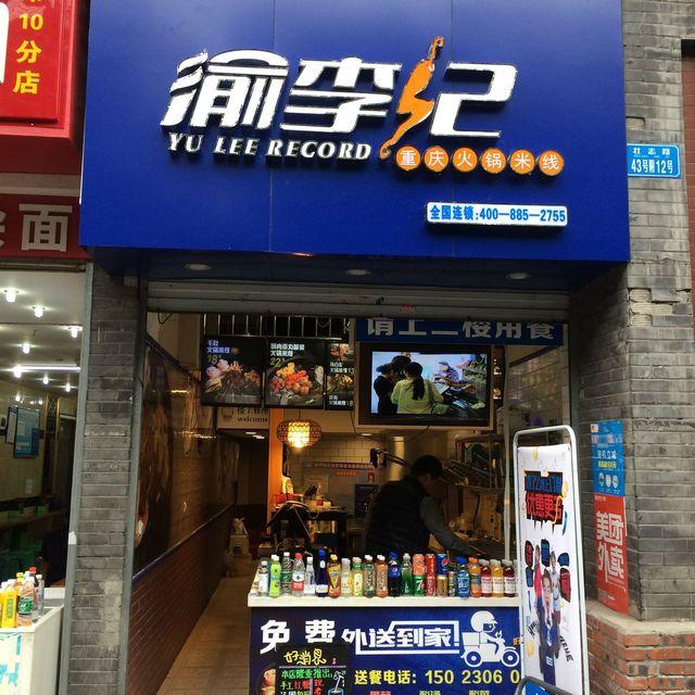 渝李记重庆火锅米线(烈士墓分店)