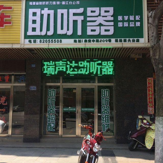 悦听听力助听器(青阳分店)