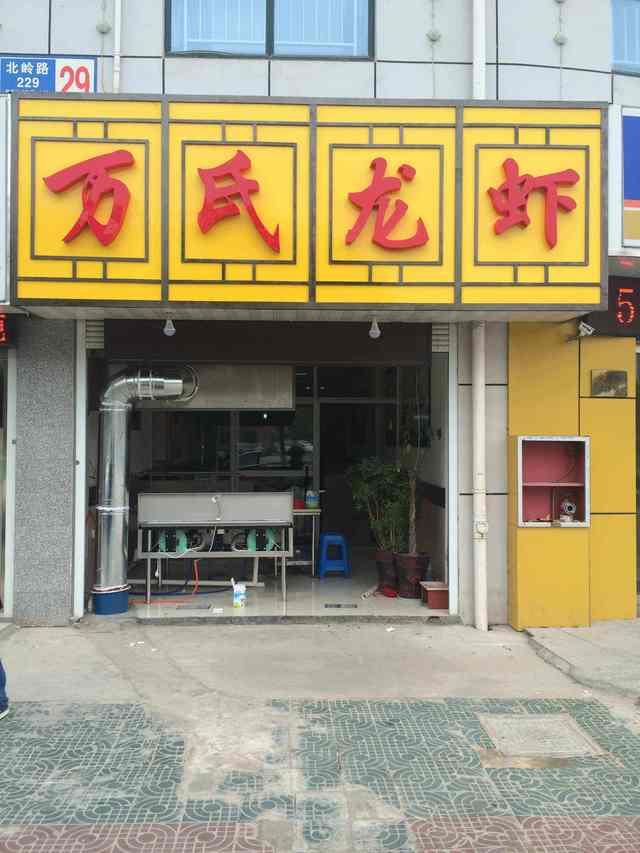 万氏龙虾(北岭路店)