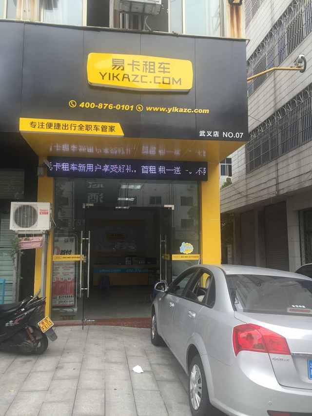 易卡租车(武义店)