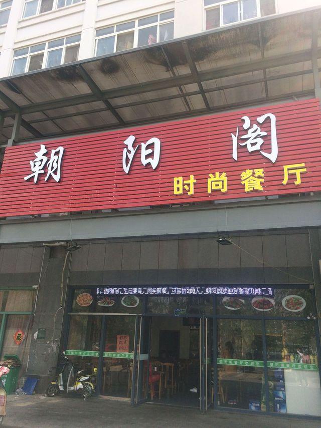 朝阳阁时尚餐厅