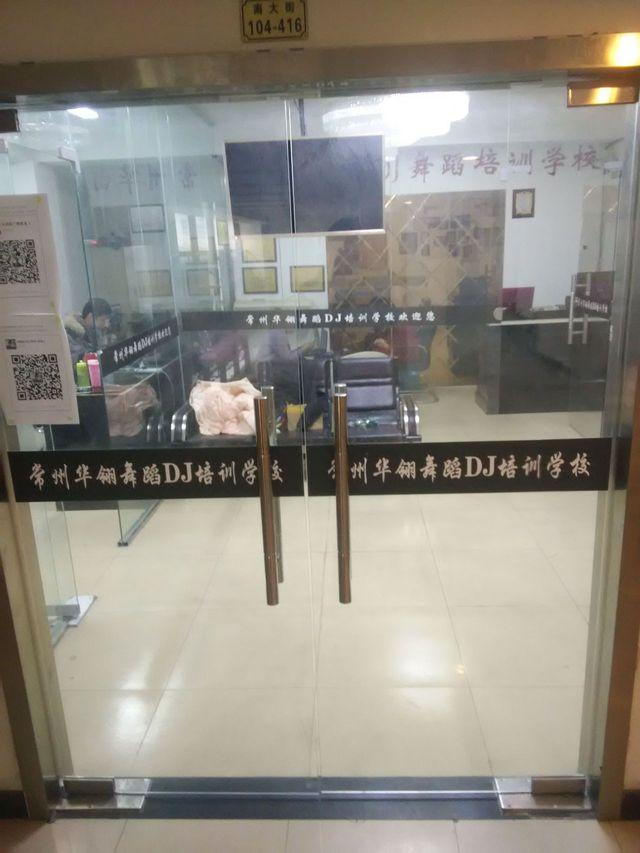 华翎舞蹈DJ培训学校