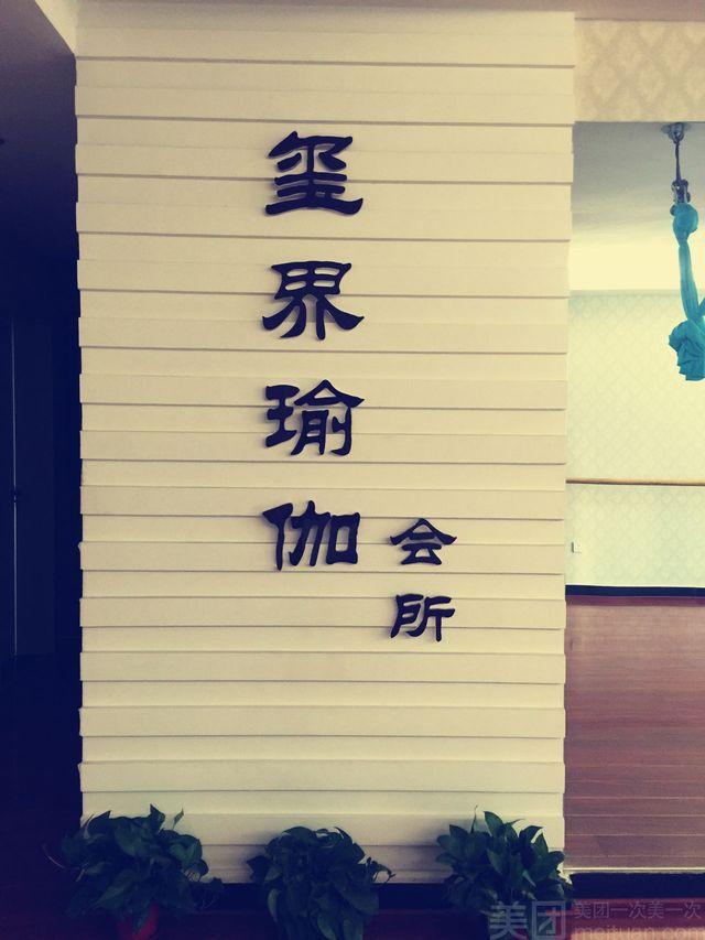玺界瑜伽会馆
