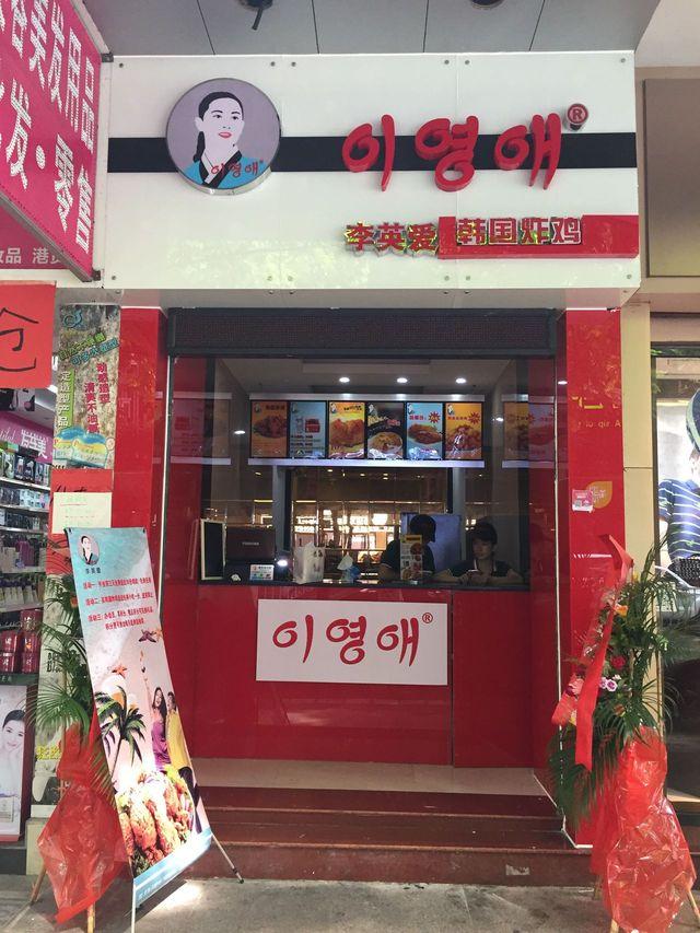 李英爱韩国炸鸡