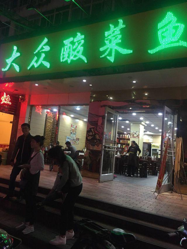 大众酸菜鱼(步行街店)