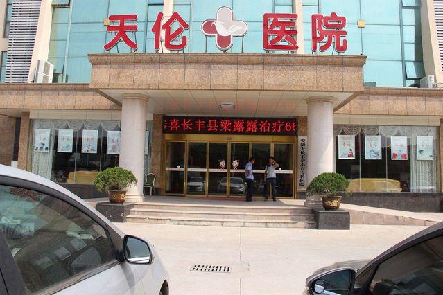 安徽天伦医院