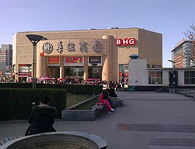 华联商厦安贞店