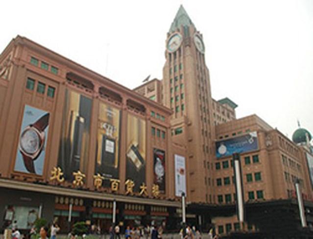 王府井百货大楼