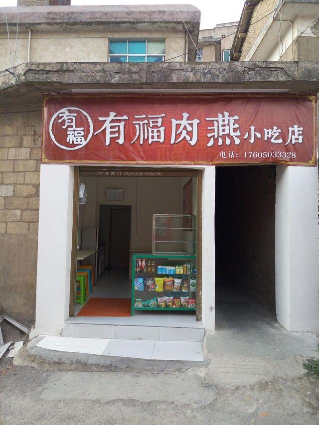 有福肉燕小吃店