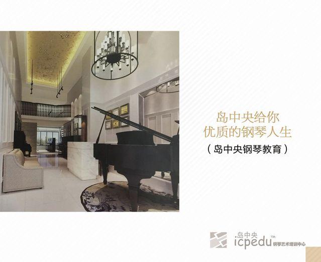 岛中央钢琴艺术培训中心