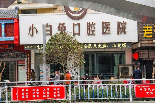小白兔口腔医院(安康巴山东路分店)