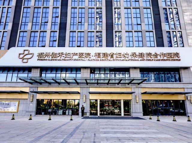 福州伽禾妇产医院