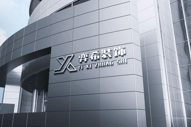 广东弈希装饰设计股份有限公司
