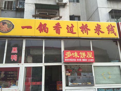 一锅香过桥米线(旧宫店)