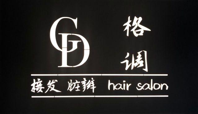 GD hair salon无痕接发脏辫