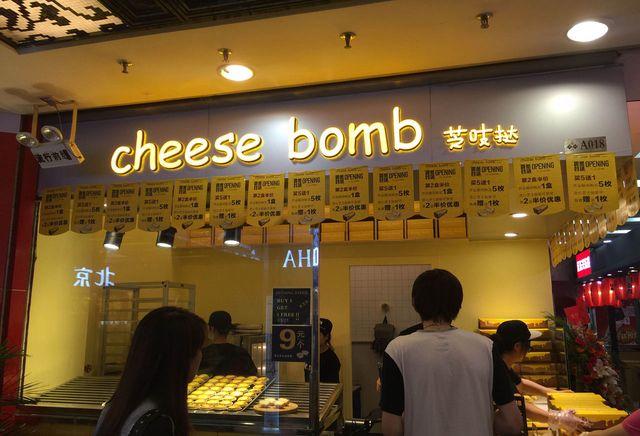 cheese bomb芝吱挞(正佳广场店)