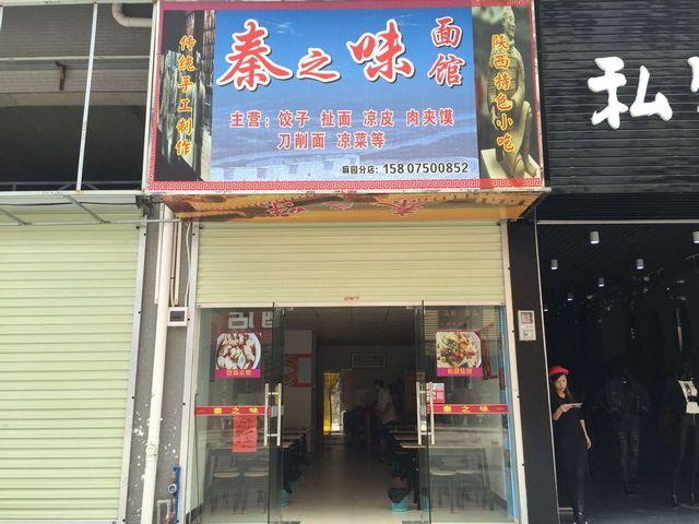 秦之味(麻园店)