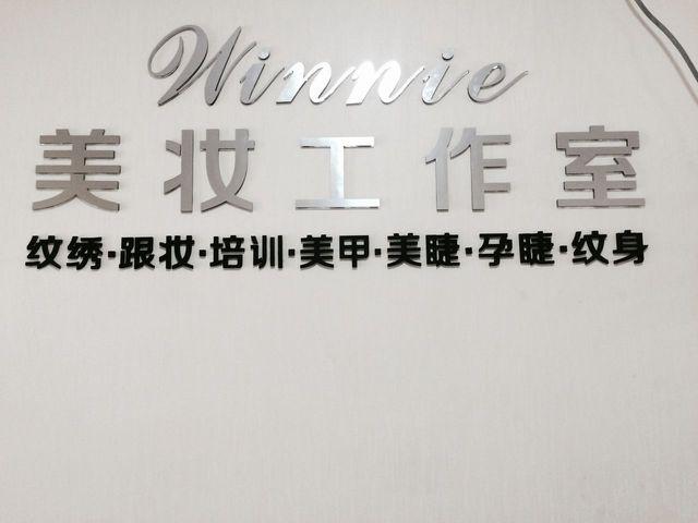 winnie美妆工作室