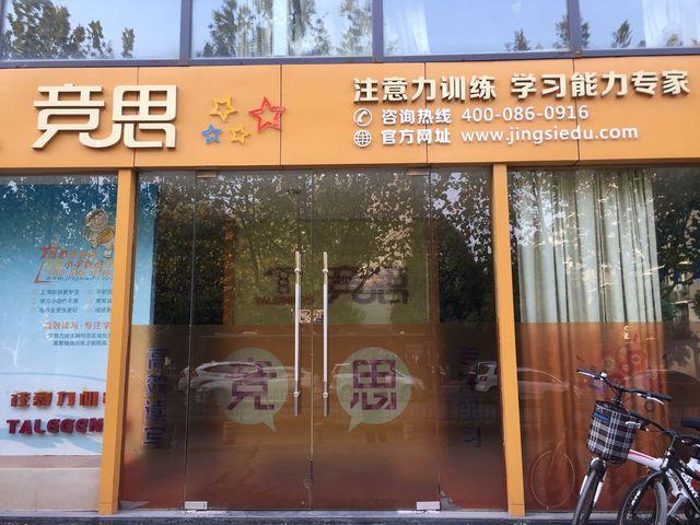 竞思教育注意力训练(上海徐汇中心店)