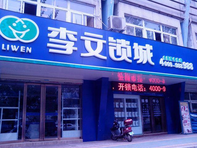 李文锁城(青阳南路店)