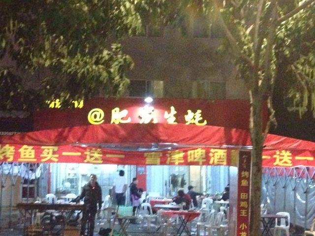 肥龙生蚝(学生街店)