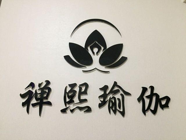 禅熙瑜伽馆