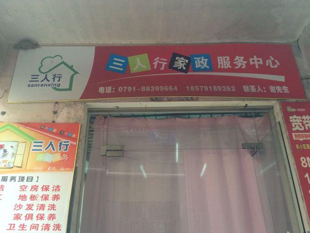 三人行家政服务中心