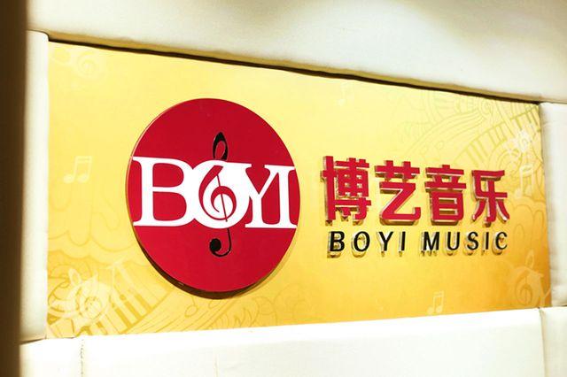 博艺音乐培训