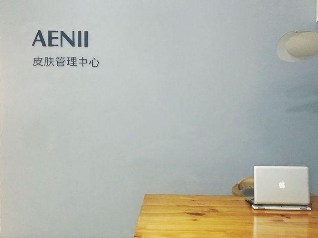 AENII.痘肌管理机构