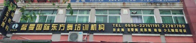 馨曼国际东方舞培训机构
