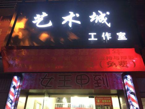 艺术城工作室(凤翔国际店)
