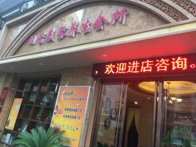 羽茜美容养生会所(新桥店)