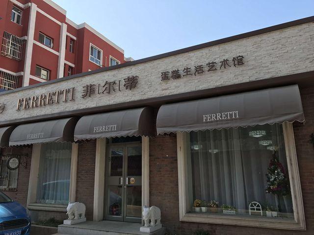 菲尔蒂蛋糕(北三环店)