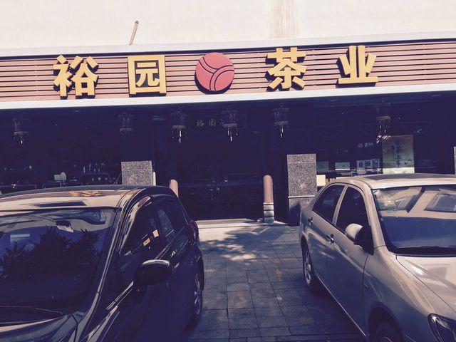 裕园茶(青阳形象店)